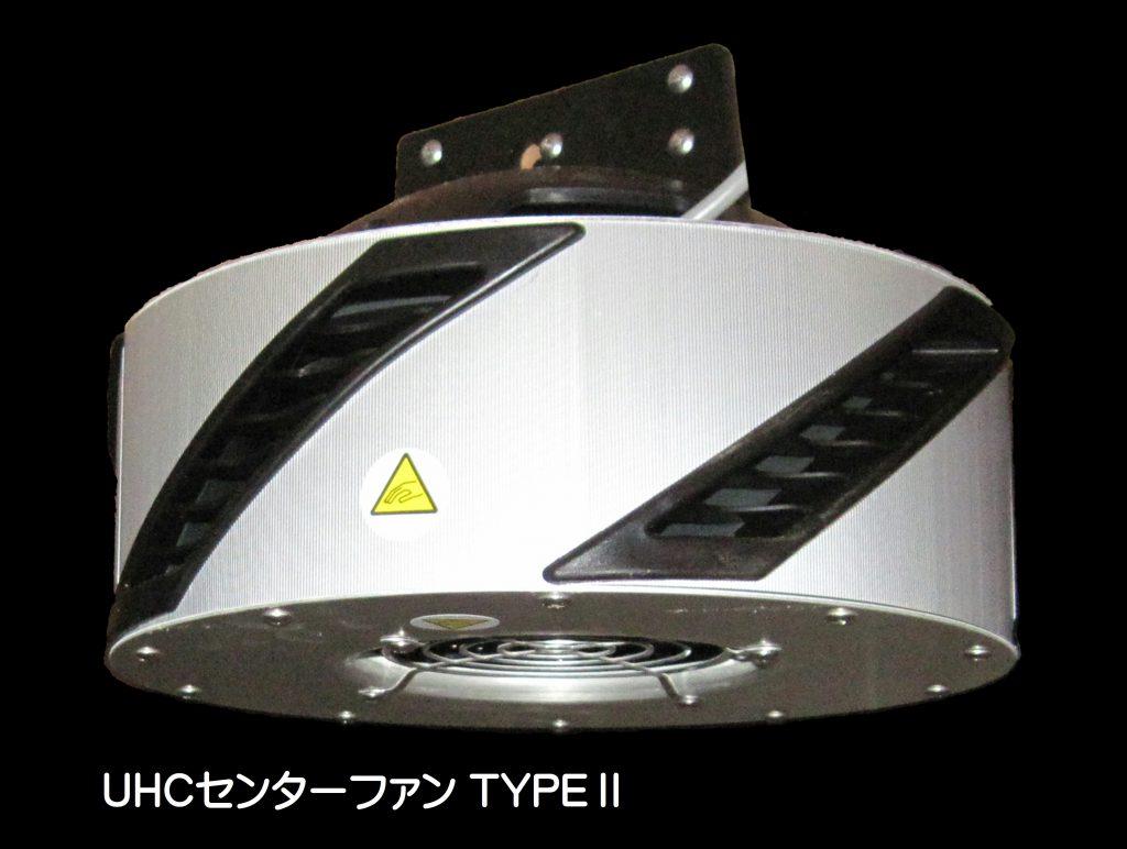 UHCセンターファン TYPE2