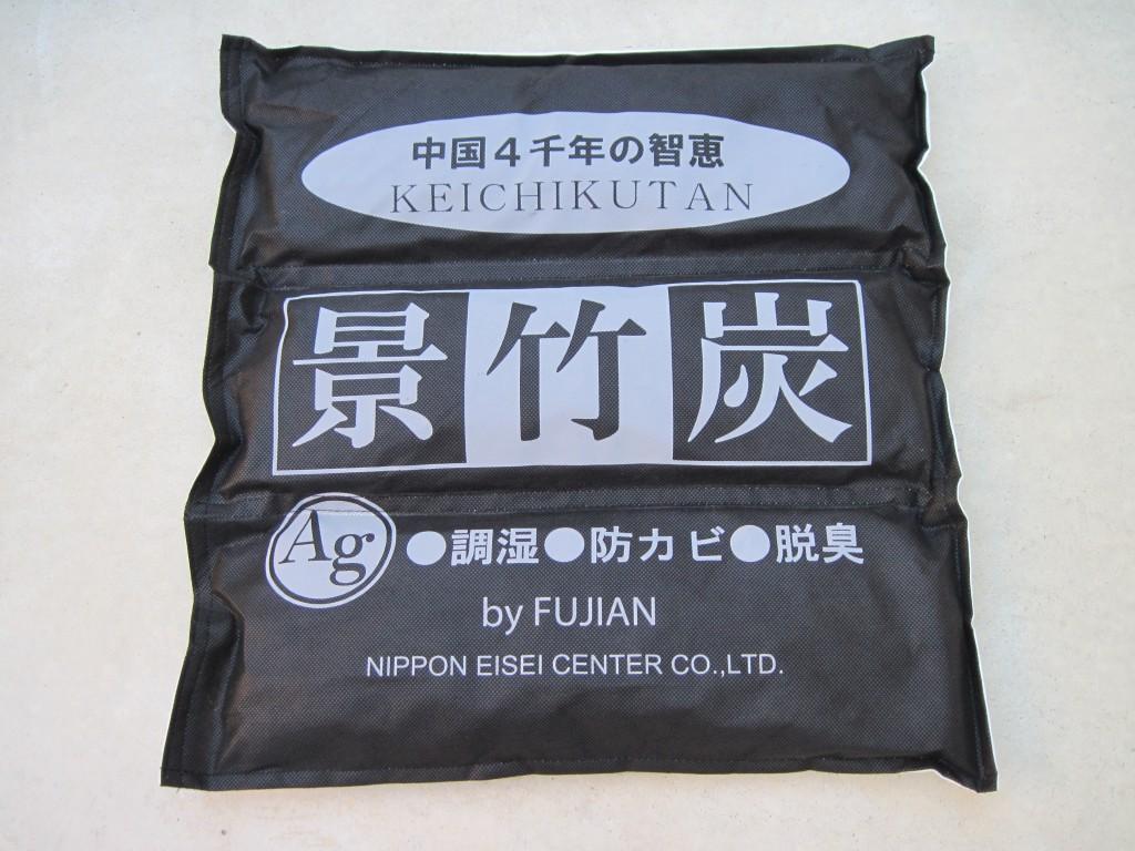 床下調湿剤 景竹炭