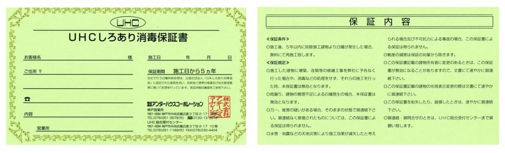 シロアリ消毒 保証書