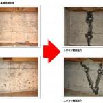 基礎ひび割れ補修工事