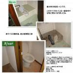 トイレリフォーム工事 LIXILアメージュV