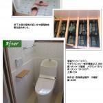 トイレリフォーム工事 TOTO:GG2-800