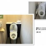 トイレリフォーム工事 TOTOシステムトイレ