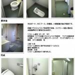 ワールドビル トイレ全階改修工事