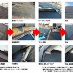 屋根葺き替え工事 KMEWグラッサ