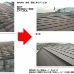 屋根葺替工事 カバー工法