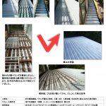 折半屋根塗装工事