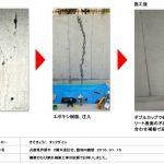 擁壁ひび割れ補修工事
