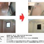 浴室パネル・タイル工事