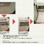 浴室床改修工事