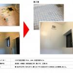 浴室改装工事 壁パネル 床タイル