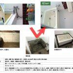 浴槽・洗い場改装工事