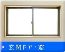 玄関ドア・窓