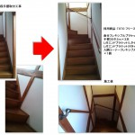 階段手摺取付工事