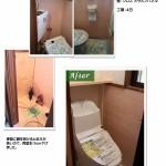 トイレリフォーム工事 TOTO:GG3-800
