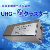 磁力活水装置 Gクラスター