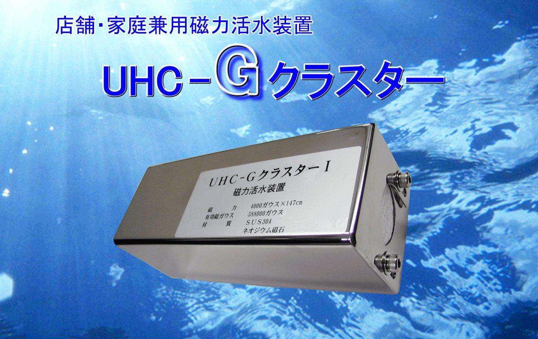 磁力活水装置Gクラスター