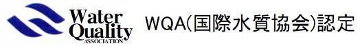 WQA国際水質協会