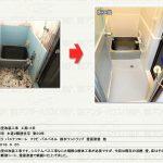 浴槽全面改装工事