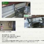 複合水栓取付工事