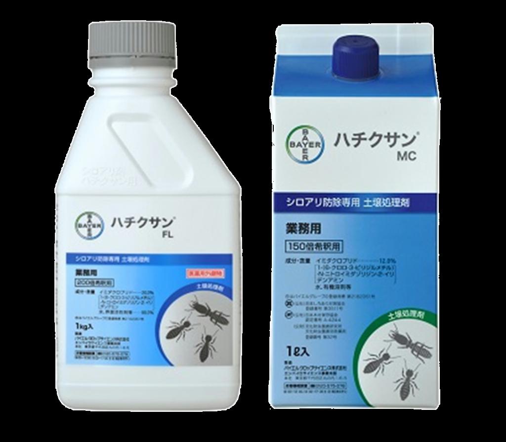 シロアリ防除薬剤 ハチクサン
